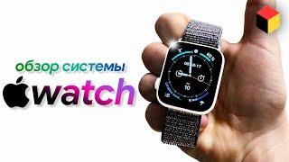 Apple Watch полный обзор системы WatchOS. Как пользоваться Apple Watch и какие есть фишки