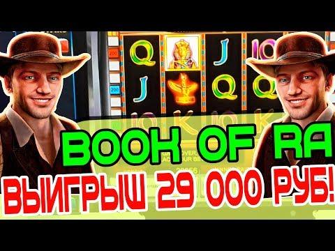 Секреты Игровых Автоматов Book of Ra! Два Бонуса в Казино Вулкан Онлайн! Выигрыш 29 000 Рублей!