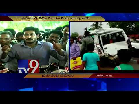 Yerpedu accident : AP leaders console victims families - TV9