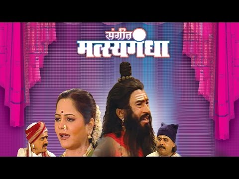 Sangeet Matsyagandha (संगीत मत्स्यगंधा) | Super Hit Full Marathi Natak