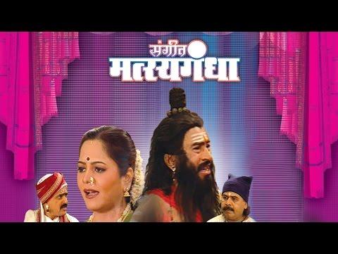 Sangeet Matsyagandha (संगीत मत्स्यगंधा) | Super Hit Full Marathi Natak