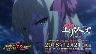 「ユリシーズ  ジャンヌ・ダルクと錬金の騎士」Blu-ray 15秒CM ジャンヌ編