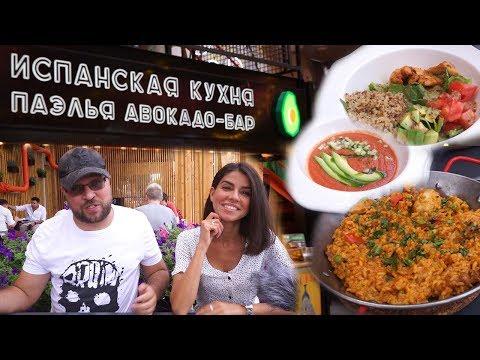 Обзор заведения Tapas Avocado Bar в Станколите Москва. Лучше или хуже Avo Avo? #PRostoEda