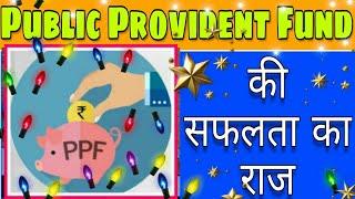 Post Office Savings Scheme 2019 Hindi ! PPF(Public Provident Fund) Scheme ! की  सफलता का राज