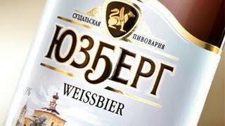 видео Юзберг Weissbier
