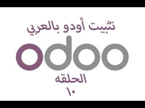انشاء مستخدم جديد والصلاحيات الافتراضيه Users Access Rights في Odoo 10
