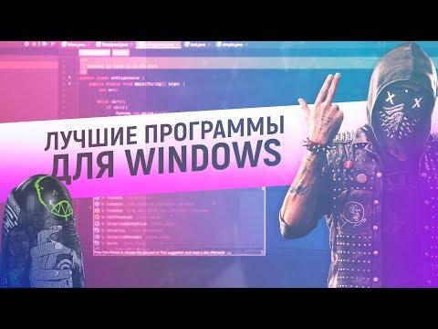 Топ программ для Windows.Лучшие программы для ПК в 2019