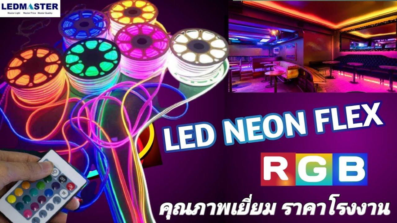 ์Neon flex rgb ไฟนีออนเฟล็กซ์สลับสี คุณภาพเยี่ยม ราคาโรงงาน