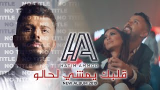 Hatim Ammor - Albak Yemchi Lhalo [Official Music Video] (2019) | حاتم عمور - قلبك يمشي لحالو