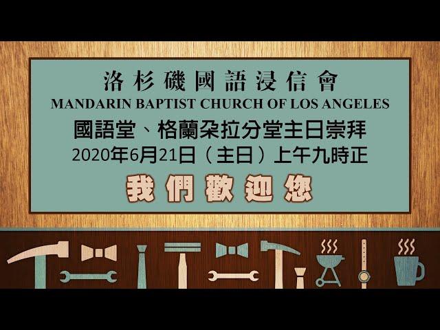 主日崇拜2020 06-21