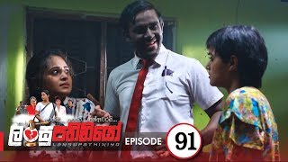 Lansupathiniyo | Episode 91 - (2020-03-31) | ITN Thumbnail