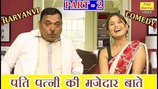 पति पत्नी की मजेदार बाते Part 2 - HARYANVI COMEDY | Husband Wife Comedy (FUNNY VIDEO)