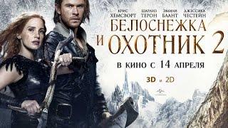 Премьера: «Белоснежка и охотник 2» смотреть онлайн в HD. Ссылка в описании