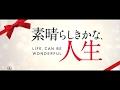 映画『素晴らしきかな、人生』オンライン特別吹替予告【HD】2017年2月25日公開