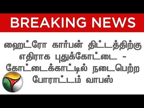 BREAKING NEWS | Hydrocarbon Project: Pudukkottai-Kottaikadu Protest Withdrawn Temporarily