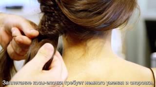 Свадебная прическа из косы JLD EXPERT EP01 endok