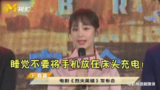 《烈火英雄》发布会 黄晓明、杨紫、杜江现场教学消防常识【新闻资讯 | News】