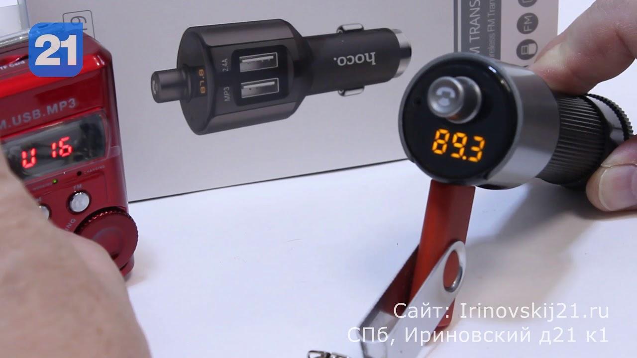 Download Интересный FM-модулятор модели Hoco E19
