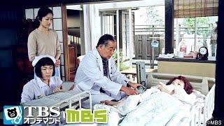 高間(石田太郎)が往診に行く大野家では、脳梗塞で身体が不自由な姑・義江(...