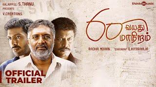 60 Vayadu Maaniram Trailer | Prakash Raj, Vikram Prabhu, Samuthirakani | Ilaiyaraaja | Radha Mohan