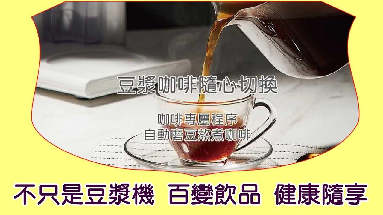 【早餐選擇】免清洗全自動多功能飲品豆漿機K91+氣炸鍋