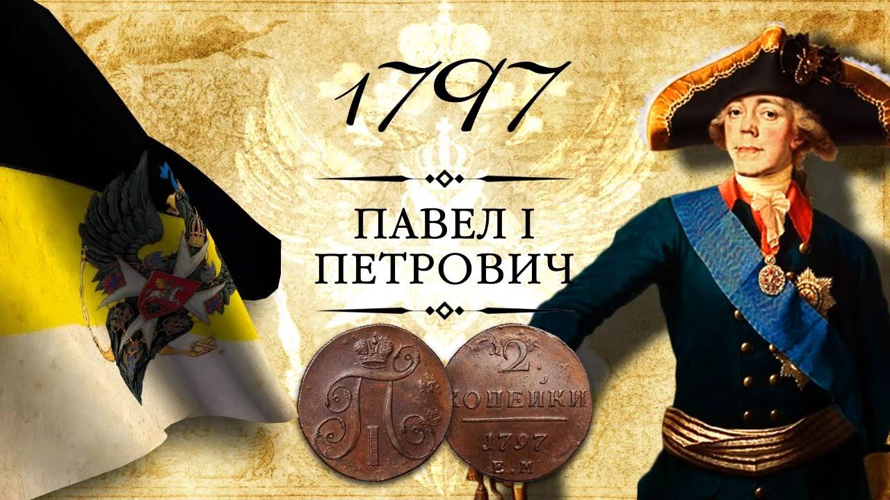 Монета 1 копейка серебром 1841 года, ЕМ, СПМ, СМ - YouTube