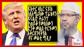 DONALD TRAMP VS DR.ZAKIR NIKE