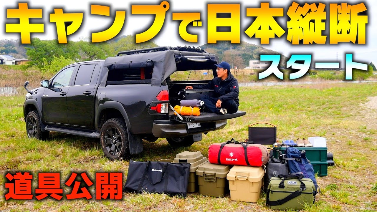 ソロキャンプ旅の道具大公開!【ハイラックスで日本縦断を始めます】車中泊旅のコツ、台風キャンプ予告