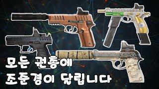 모든 권총에 조준경이 달립니다! Y5S2 추가유출소식!…