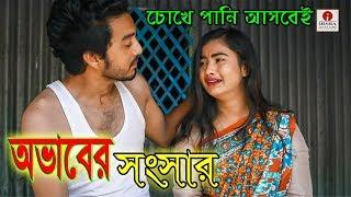 চোখে পানি আসবেই | Bangladeshi short film অভাবের সংসার | Ovaber Shongshar | new bengali bd natok