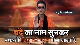 Ram mandir ghotala    चंदे का नाम सुनकर Nafrati chintu को गुस्सा आ जाता हैं    Rehman Khan
