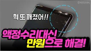 삼성 갤럭시 액정교체 No! 스마트폰 액정깨졌을때 UV강화필름으로 살리는 방법!