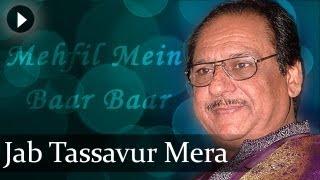 Jab Tassavur Mera Chupke Se - Ghulam Ali Ghazal song -  Mehfil Mein Baar Baar