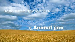 Надо поле притоптать клип в Animal jam