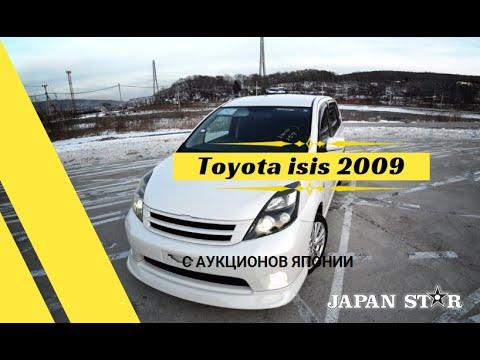 Обзор Toyota Isis 2009 в комплектации
