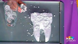 Жить здорово! Уход зазубами— секреты стоматологов. (06.04.2017)