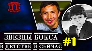 Лучшие боксеры мира в детстве | ПРО БОКСЕРОВ