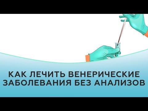 Как лечить венерические заболевания без анализов