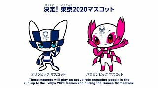 東京2020大会マスコット小学生投票結果発表!投票振り返りムービー