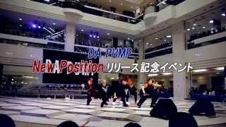 【DA PUMP】「New Position」リリース記念イベント(2014.10.07)