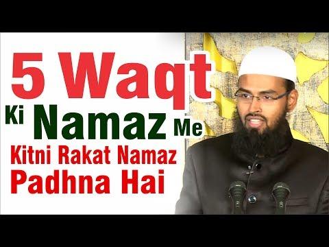 5 Waqt Ki Namaz Me Kitni Rakat Namaz Padhna Hai By @Adv. Faiz Syed