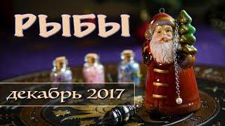 РЫБЫ - Финансы, Любовь, Здоровье. Таро-Прогноз на декабрь 2017