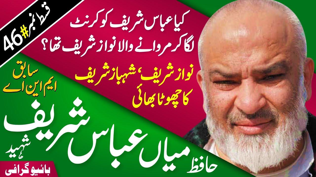 Who was Mian Abbas Sharif; Forgotten brother of Nawaz Sharif Shahbaz Sharif | Asif Zardari Colleague