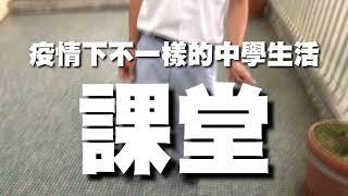 Publication Date: 2021-07-06   Video Title: 聖貞德中學 疫情下不一樣的中學生活