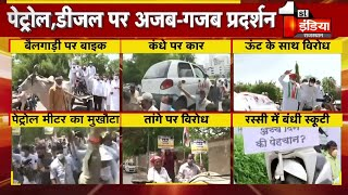 Petrol Diesel Price Hike: Rajasthan में अजब गजब तरीके से विरोध | Congress Protest