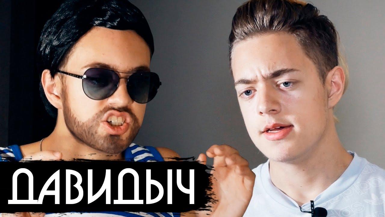 ЭРИК ДАВИДЫЧ и ДУДЬ - ПАРОДИЯ