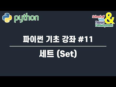 파이썬 기초 강좌 #11 세트 (Set)