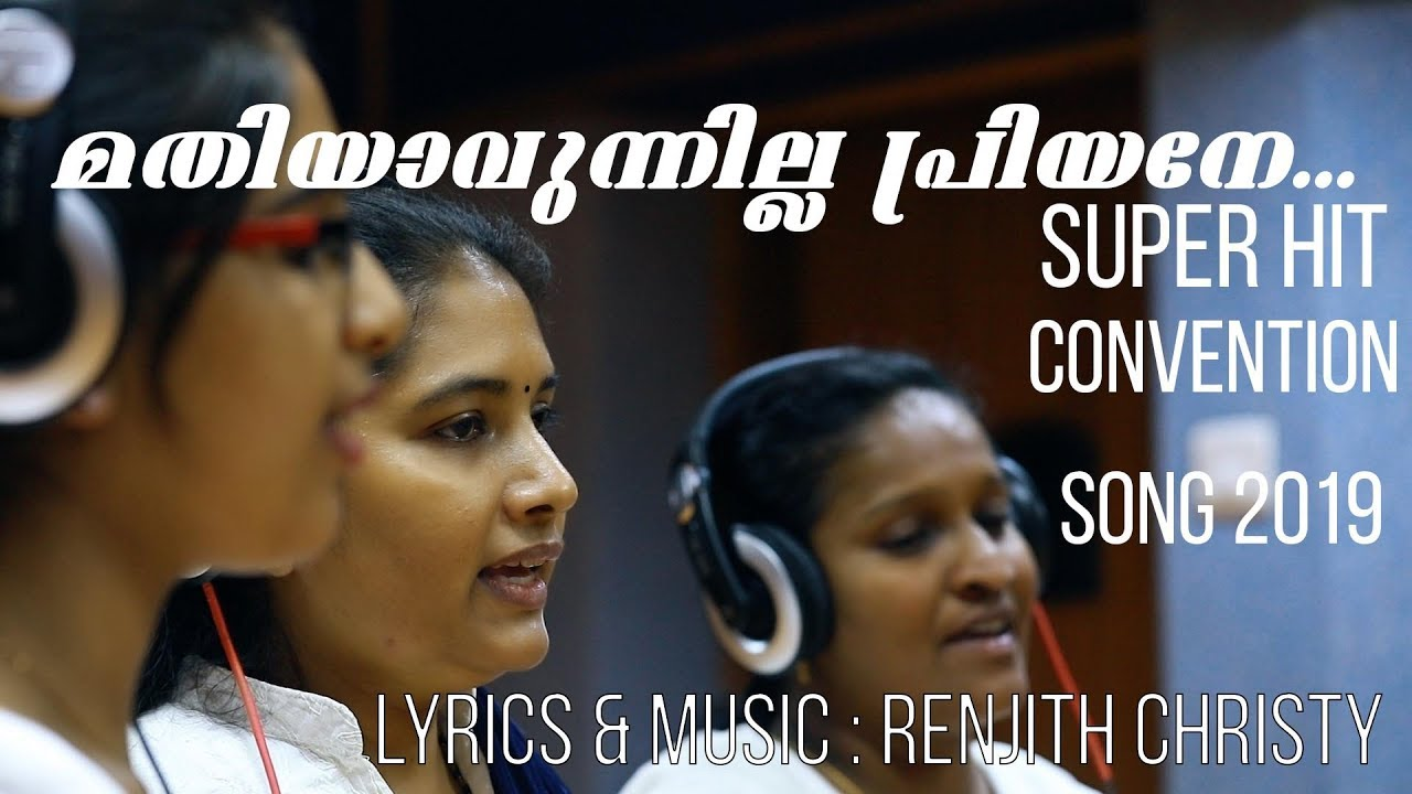 Mathiyavunilla Priyane..|Hit Convention Song 2019| Renjith Christy | EvangelicalGeneralConvention