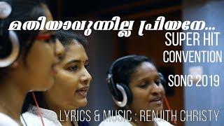 Mathiyavunilla Priyane..|Hit Convention Song 2019| Renjith Christy | EvangelicalGeneralConvention