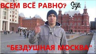 Человеку плохо/Москва/Che Style